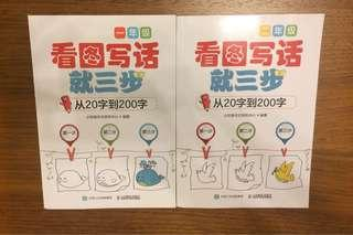 Chinese Picture Compo for Beginners