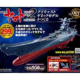 HACHETTE COLLECTIONS JAPAN 宇宙戦艦ヤマト 宇宙戰艦大和號