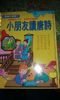 🚚 二手書-小朋友讀唐詩