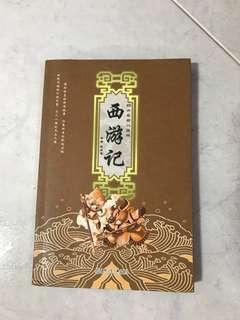 🚚 西游记 kids book
