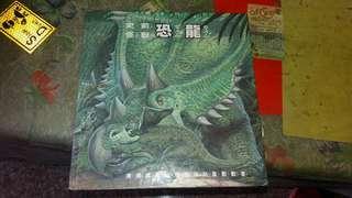 🚚 二手書-立體書,史前怪獸-恐龍