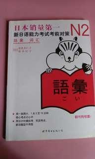 新日語能力考試考前對策 語彙 N2