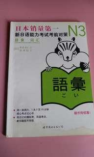 新日語能力考試考前對策 語彙 N3