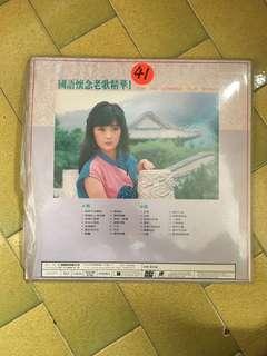 雷射唱片 - laser disc  國語懷念老歌精華1