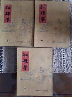 红楼梦 1979 世界书局出版