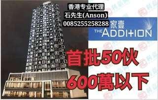 長沙灣區全新住宅項目家壹 3分鐘可到地鐵站 首期47萬起 可做9成按揭 上車收租機會