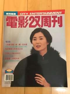 絕版 電影雙周刊#426(1995)
