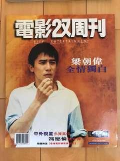 絶版 電影雙周刊#474(1997)