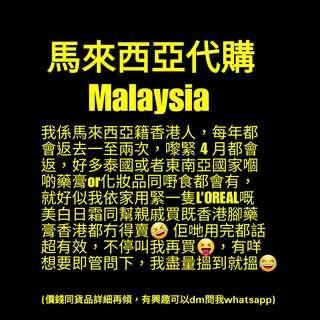 馬來西亞代購