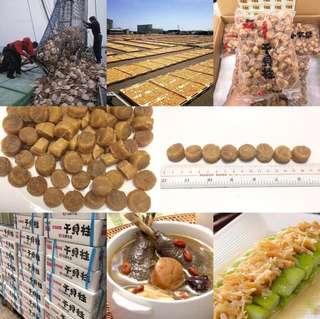 👍<北勝水產> 北海道 SA干貝柱(原粒) 🌈現貨🌈
