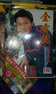 金電視 謝霆鋒封面97版本