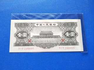 1956 China 1 yuan banknotes Reproduction