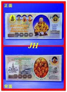 Thai Amulet - LP Koon 钱母  LP Koon Thai Money Amulet