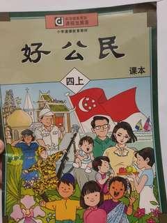 🚚 Chinese textbook (好公民)