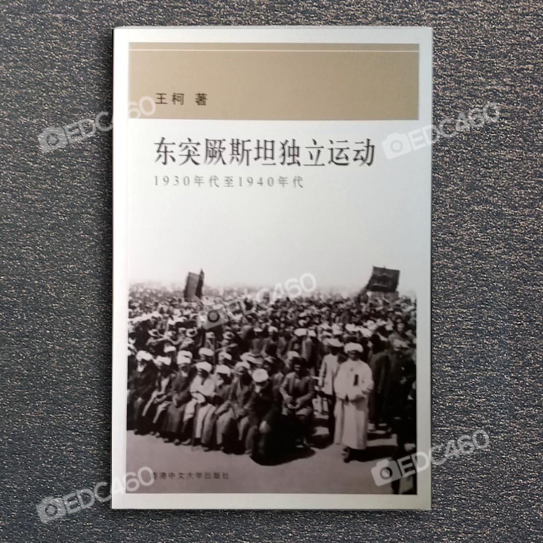 """#東突厥斯坦獨立運動#""""1930年代至1940年代#中文大學出版社#"""