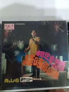 "7"" Vinyl  黑胶唱片 - 青山 相思末了情"