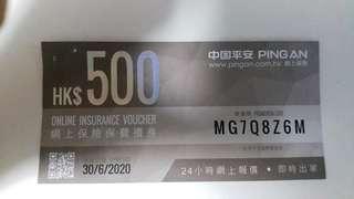 中國平安保險, 網上保費禮券$500