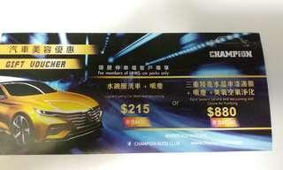 Champion 汽車美容優惠券