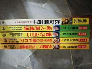 Chinese Motivation books