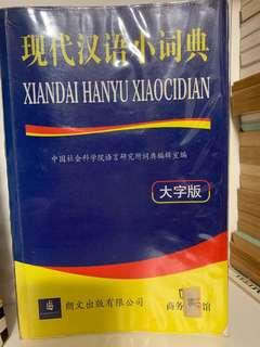 🚚 Chinese Dictionary