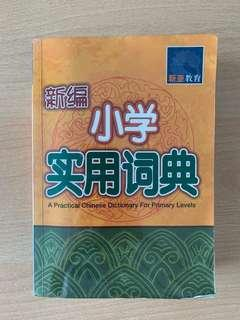 🚚 Approved Chinese Dictionary for PSLE