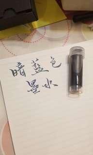 暗藍色墨水 自家混合 5ml
