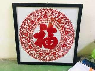 Chinese art picture frame