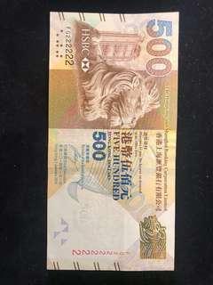 2014年HSBC$500特別號