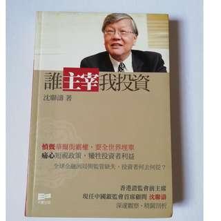 谁主宰我投资 (作者为马来西亚之光,曾任三屆香港證監會主席,中國銀監會首席顧問和中國銀監會首席顧問)