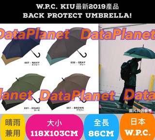 日本W.P.C.手動雨傘雨遮 Kiu系列長遮 Back Protect umbrella