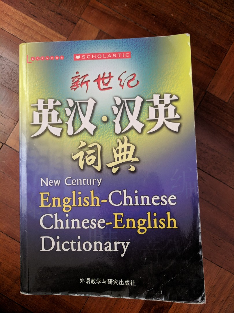 English-Chinese Chinese English Dictionary