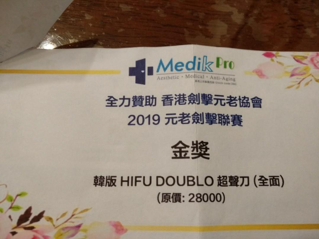 韓版HIFU DOUBLO超聲刀(全面)