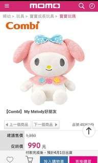 Combi my melody 好朋友