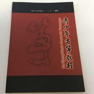 Guzheng music book
