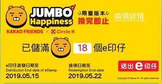 Kakao friends x circle K e stamps印仔