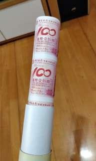 中銀百年紀念鈔 2012版 30連