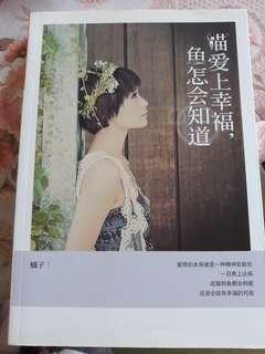 Chinese Storybook 《猫爱上幸福,鱼怎么会知道》