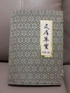 🚚 Chinese Calligraphy Set