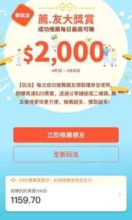 AlipayHK free coupon