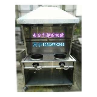 【南台中餐廚設備】*中古*兩口炒台(含煙罩)另有排煙設備安裝/水溝截油槽施做/廚房設備動線規劃