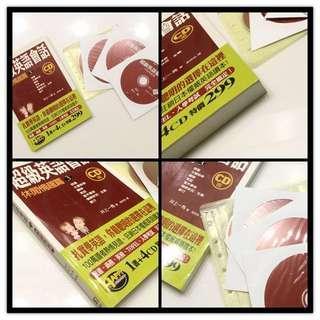 超級英語會話-休閒情趣篇(一書四CD)