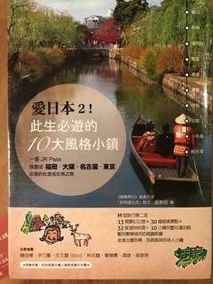 🚚 愛日本2!此生必遊的10大風格小鎮!