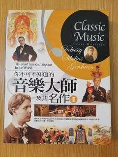 你不可不知道的音樂大師及其名作