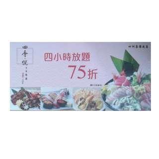 四季悅日本餐廳優惠券