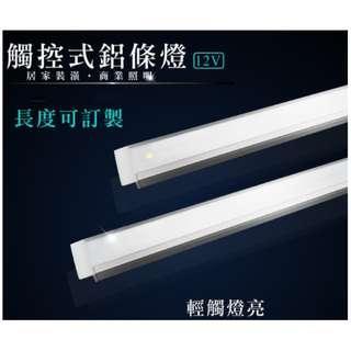台灣製造 LED 觸控式開關 DC12V 硬燈條 鋁條燈  層板燈 櫥櫃燈 間接照明 只有黃光
