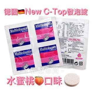 🚚 德國🇩🇪New C-Top水蜜桃🍑發泡錠