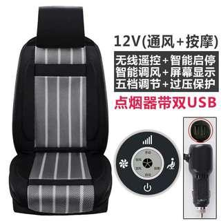 Car massage cooling chair