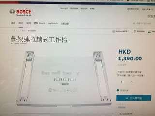 Bosch 疊架連拉趟工作枱