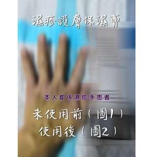 濕疹護膚保濕恩物 (230ml 8.0 fl oz)