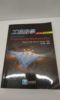 🚚 工程數學 Engineering Mathematics